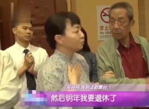 宋丹丹在北京人艺工作40年 自曝明年60岁退休